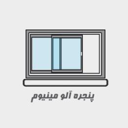 قیمت پنجره آلومینیوم تهران