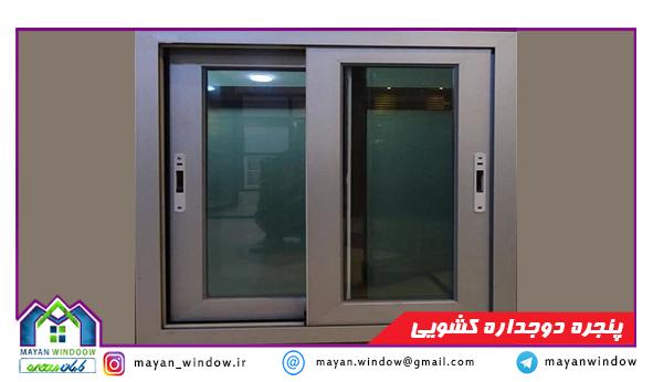 هر چیزی که باید درباره پنجره دو جداره UPVC یو پی وی سی کشویی بدانید
