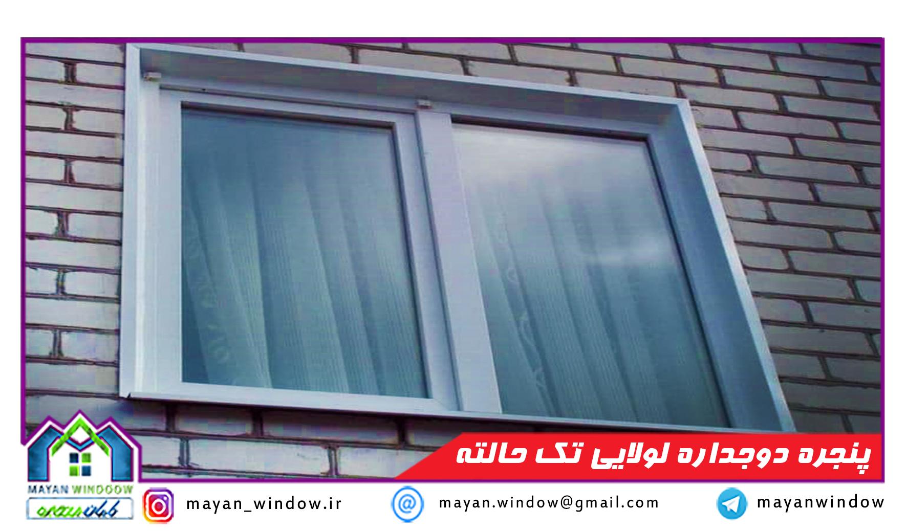 هر چیزی که باید درباره پنجره دو جداره upvc یو پی وی سی تک حالته لولایی بدانید