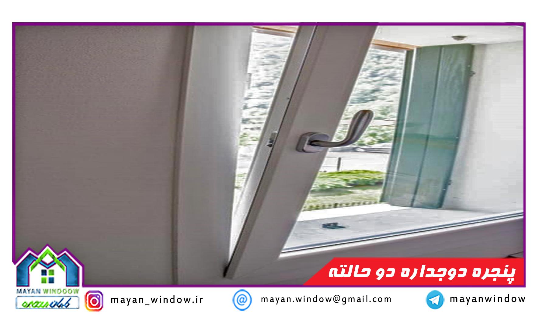 پنجره دو جداره دو حالته UPVC   یو پی و ی سی
