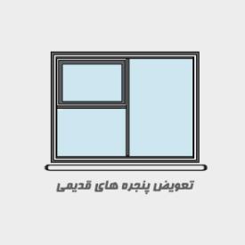 قیمت شیشه بالکنی تهران