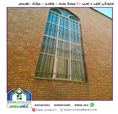تعویض پنجرههای قدیمی به upvc بدون تخریب