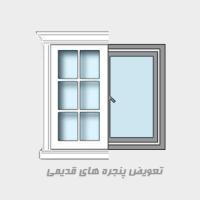 تعویض پنجره های قدیمی بدون تخریب گروه تخصصی مایان پنجره