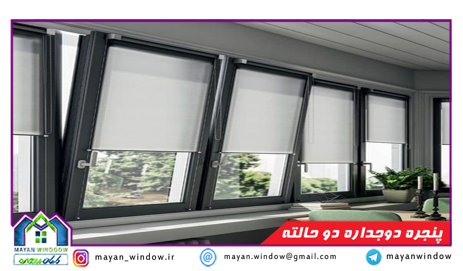 کاربرد های پنجره دو جداره دو حالتهUPVCیو پی وی سی