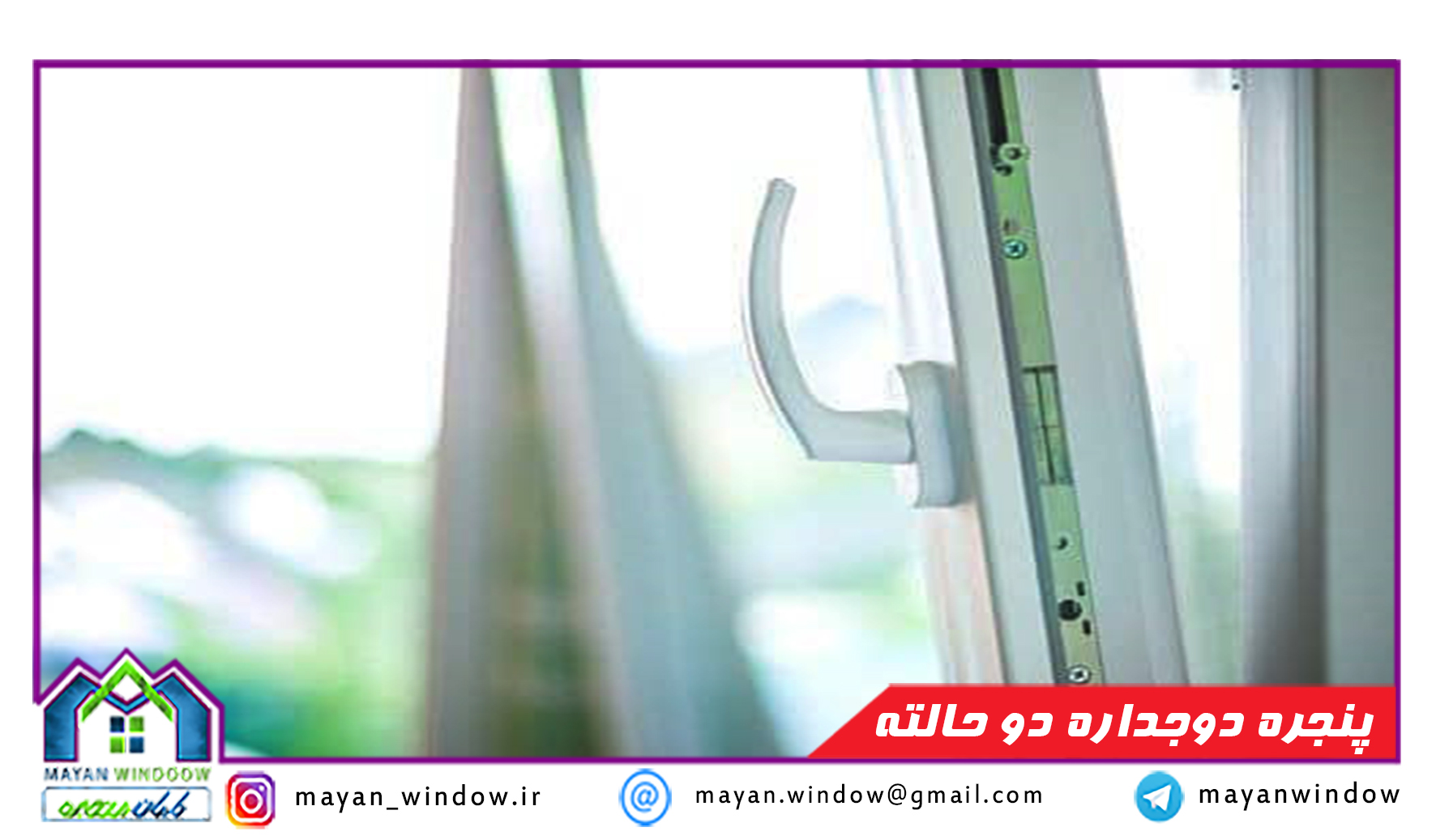 پنجره دو جداره دو حالته